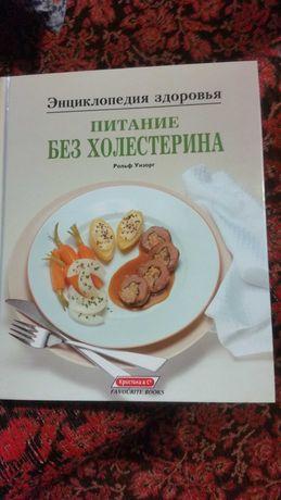 Книга Рольфа Унзорга о здоровом питании