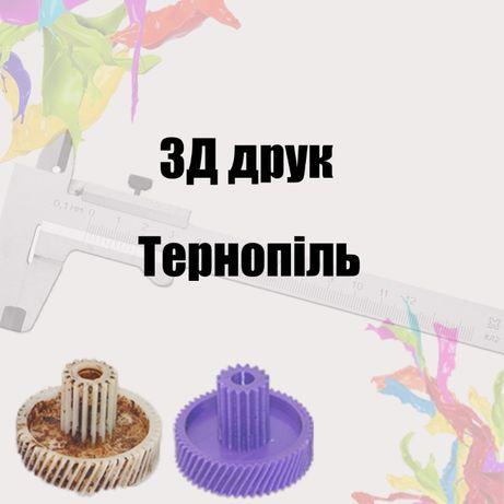 3Д 3D друк / 3D моделювання