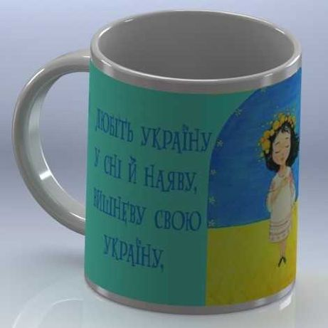"""Чашка """"Любіть Україну"""""""