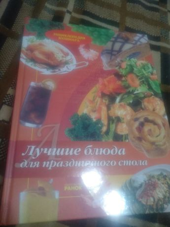Энциклопедия кулинара