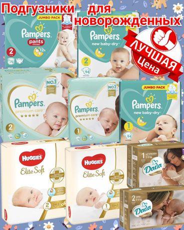Подгузники для новорожденных Хаггис элит софт, Памперс премиум, Дада.