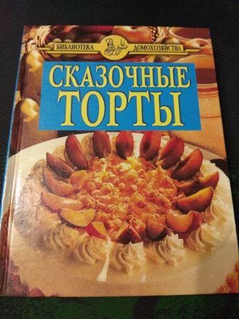 """Книга """"Сказочные торты"""""""