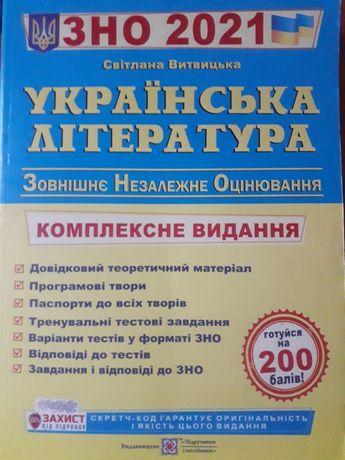 Посібники ЗНО українська мова та література