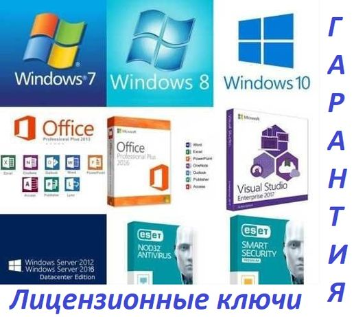 Лицензии windows 7 8 10 pro office 365 2016 2019 eset ключи постоплата