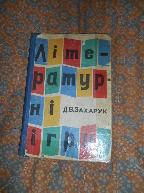 кніга Захарчук Літературні ігри