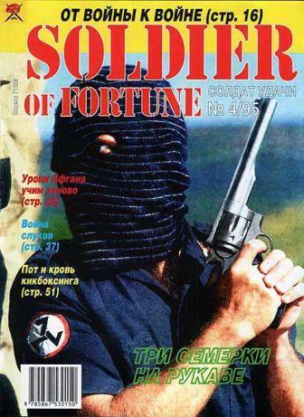 """Журналы """"Солдат удачи"""", 1995 год."""
