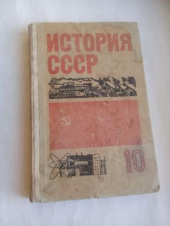 История СССР 10 класс 1978 год