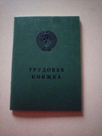 книжка трудовая, трудовая книга БТ-II