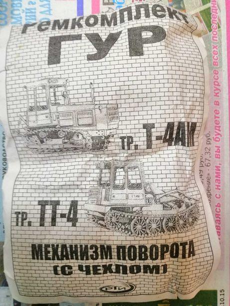 Ремкомплект ГУР тр. ТТ4