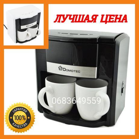 АКЦИЯ Кофеварка капельная + 2 чашки кофемашина электрическая кофеварка