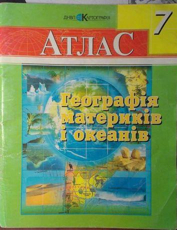 Атлас 7 Класс География материков и океанов