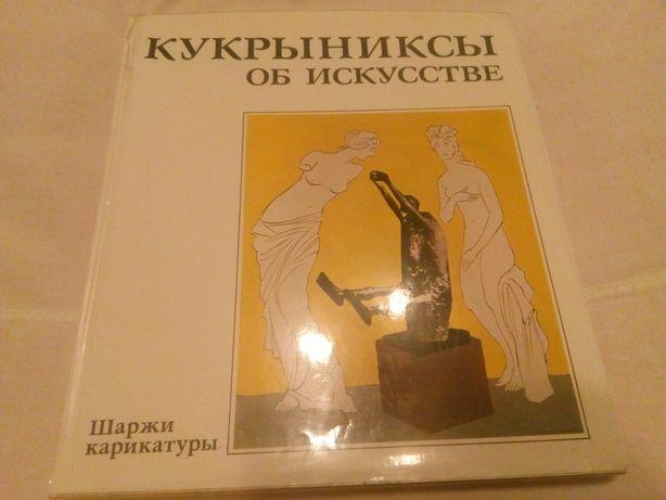 Книга Кукрыниксы об искусстве