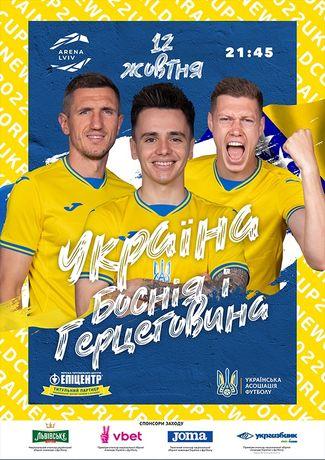 Билеты на матч Украина-Босния и Герцоговина,угол,центр!