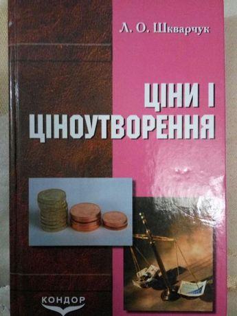 Підручник Ціни та ціноутворення Л.О. Шкварчук