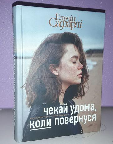 """""""Чекай удома, коли повернуся"""". Автор: Ельчін Сафарлі"""