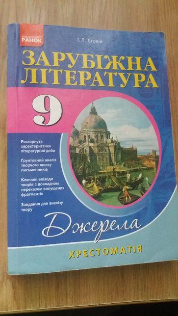 Зарубіжна література 9 клас.Хрестоматія