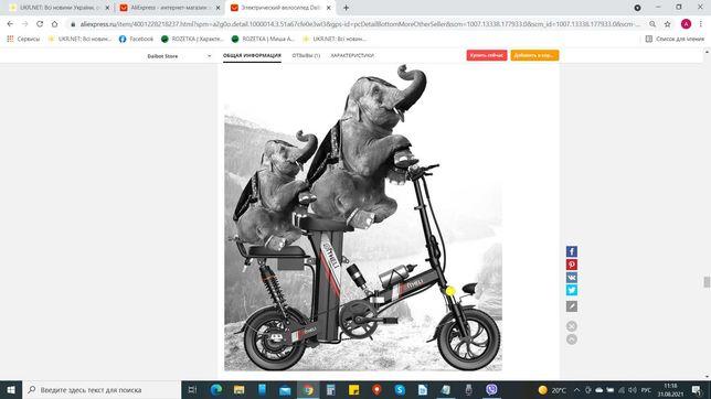 Электровелосипед новый, 2-х местный, складной,: 12дм, 350w, 48v 10Ah,