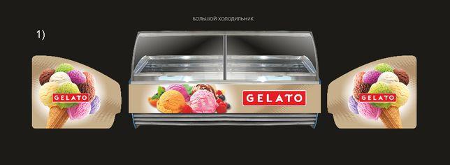 Продаем эксклюзивные холодильники под мороженное