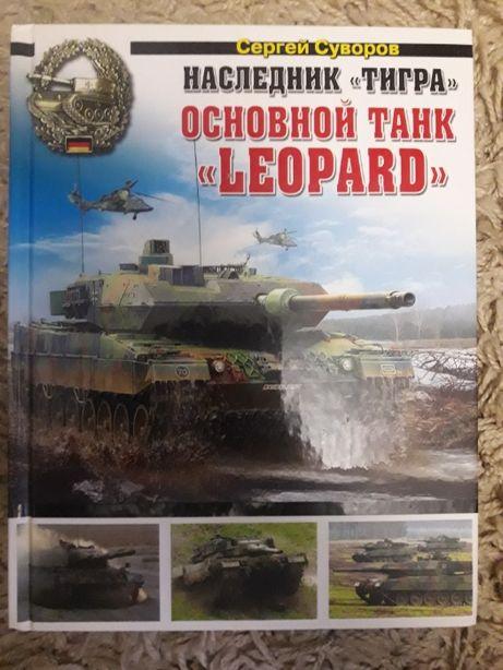 Суворов С. Наследник Тигра. Основной танк Leopard