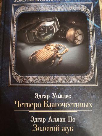Продам сборник детективов