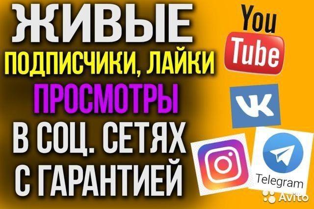 Накрутка инстеграм/Telegram/Yourube/FaceBook/Tiktok
