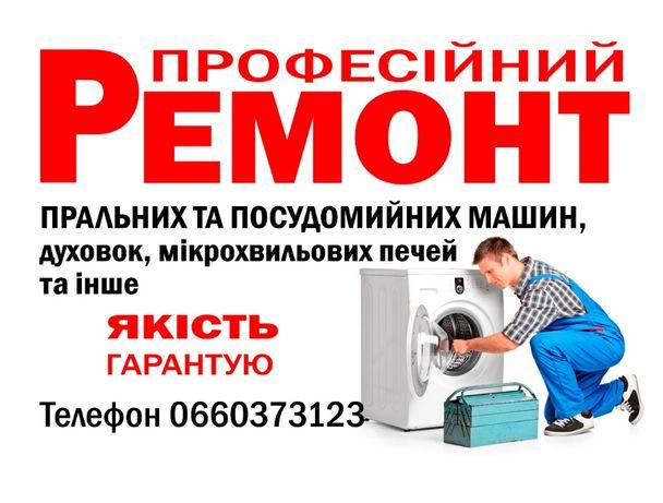 Ремонт стиральных/посуд. машин в Покровске, Димитров, Родинское