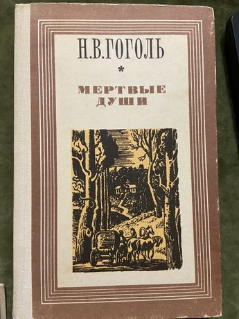 Н.В. Гоголь , Мертвые души