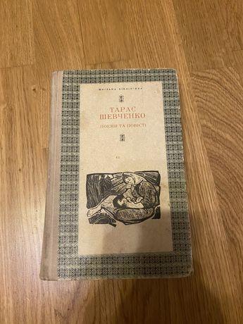 Тарас Шевченко Поеми та повісті 1978