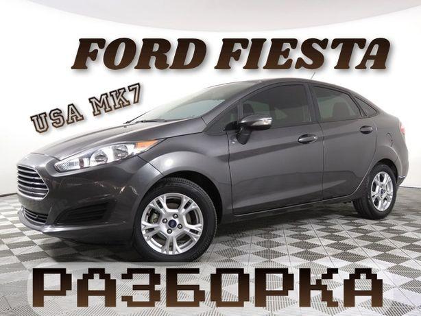 Разборка Запчасти Форд Фиеста мк7 США Ford Fiesta 1.6 mk7 USA Америка