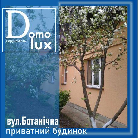 Продається приватний будинок, вул.Ботанічна