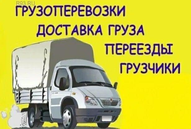 Грузовое Такси Грузоперевозки Вывоз Мусора Перевозки Груза