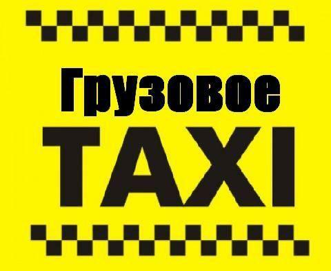 Услуга полтавское грузовое такси грузчики