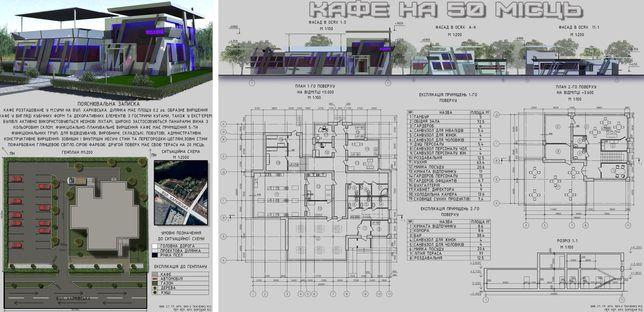 Архитектурное проектирование (чертежи студентам,архитектурные чертежи)