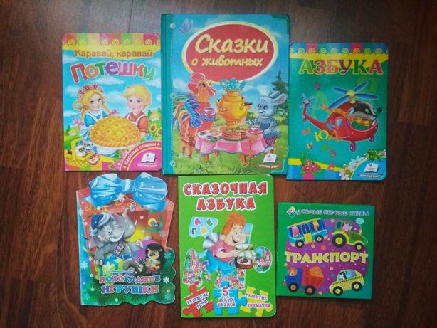 Книги для детей за всё 200 рублей