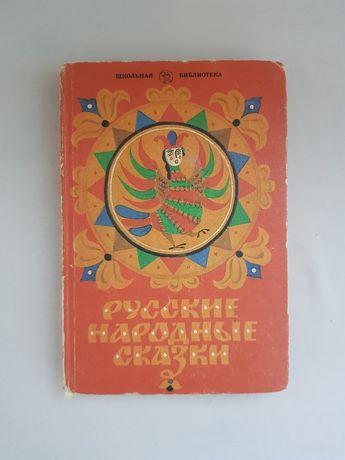 Русские народные сказки, Круглов, для чтения 4 -6 классов