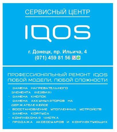 IQOS/ Айкос 3 Duos. 5500руб