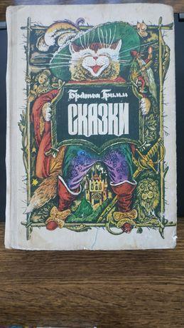 Книга сказок Братья Гримм