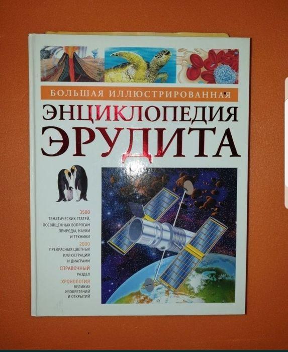 Большая энциклопедия эрудита 486 страниц Одесса - изображение 1