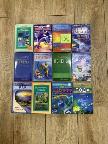 Книги| Неумывакин| Сода| Вода|Перекись|Диабет|Позвоночник|Оздоровление