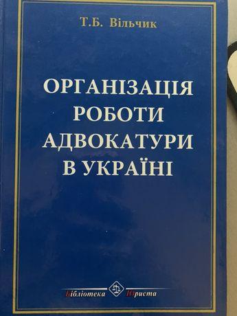 Книга Организация работы адвокатуры в Украине