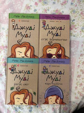 Книжки Джуді Муді