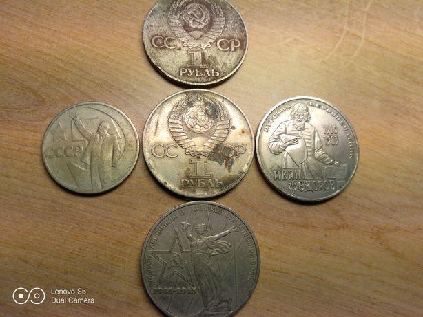 пятьдесят копеек 1967, 1 рубль 1975, 1983 СССР