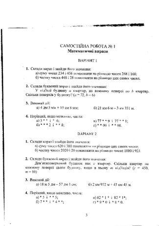 Самостоятельные и контрольные работы по матем. 5 класс Петерсон Росток