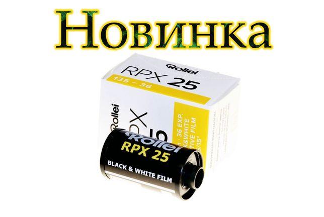 Фотоплёнка Rollei RPX 25 135-36 термін дії 2024/03