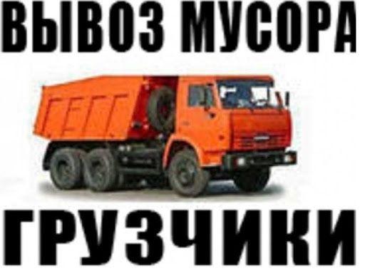 Вывоз мусора Малая Александровка Большая Александровка Пролиски