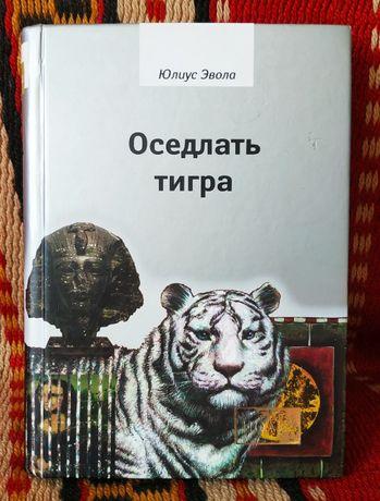 """Юлиус Эвола """"Оседлать тигра"""""""