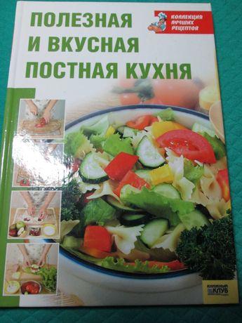 Т.Воробьева «Полезная и вкусная постная кухня», Харьков, 2008 г.