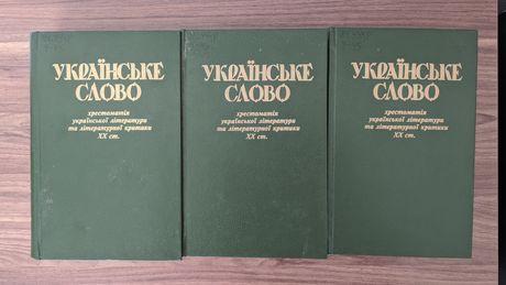 Українське слово
