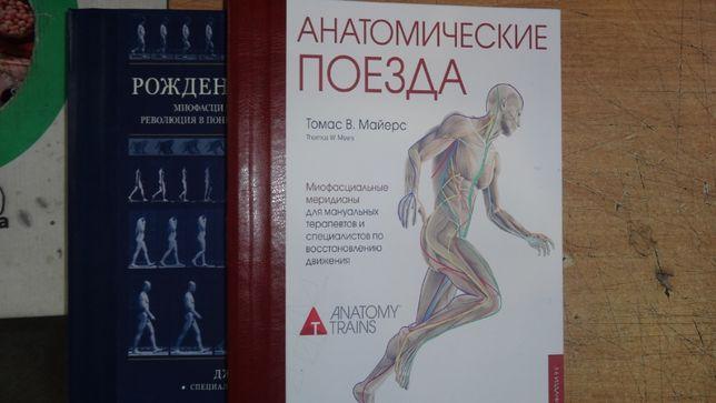 """Книга """"Анатомические поезда"""", """"Фасциальный релиз"""" Томас Майерс"""