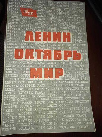 """Комплект-выставка """"Ленин. Октябрь. Мир"""" 1987г."""